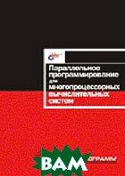 Параллельное программирование для многопроцессорных вычислительных систем   С. Немнюгин, О. Стесик  купить