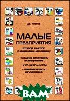 Малые предприятия. 3-е издание  Кислов Д. В. купить