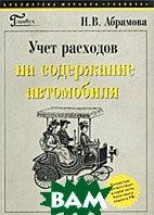 Учет расходов на содержание автомобиля  Абрамова Н. В. купить