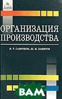 Организация производства: Конспект лекций  Савруков Н.Т., Закиров Ш.М. купить