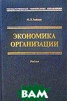 Экономика организации. Учебник. 3-е издание  Зайцев Н. Л. купить