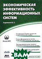 Экономическая эффективность информационных систем   Скрипкин К. Г. купить