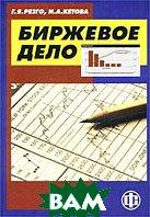 Биржевое дело: Учебник   Г. Я. Резго, И. А. Кетова  купить