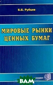 Мировые рынки ценных бумаг  Рубцов Б. Б. купить
