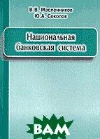 Национальная банковская система: Научное издание  Масленников В.В., Соколов Ю.А. купить