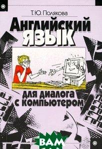 Английский язык для диалога с компьютером 3-е изд., стер.  Полякова Т.Ю. купить