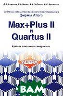 ������� ������������������� �������������� ����� Altera MAX+plus II � Quartus II. ������� �������� � �����������   �. �. �������, �. �. �����, �. �. �������, �. �. ��������  ������