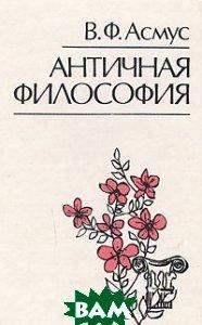 Античная философия  Асмус В.Ф. купить