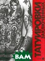 Татуировки заключенных  Данциг Балдаев купить