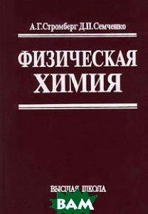 Физическая химия. Учебник  Стромберг А.Г., Семченко Д.П.  купить