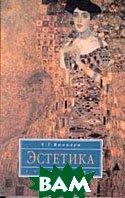 Эстетика. Учебное пособие. 6-е издание  Яковлев Е.Г. купить