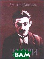 Геополітичні та ідеологічні праці Т.1  Донцов Д. купить