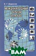 Международный туризм и право. Учебное пособие  К. Г. Борисов купить