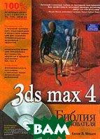 3ds max 4. Библия пользователя + CD-ROM  Келли Л. Мэрдок купить
