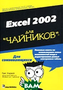 Excel 2002 ��� `��������`   ���� ������ ������