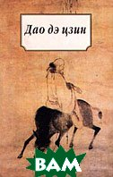 Дао дэ цзин Серия: Азбука-классика   купить