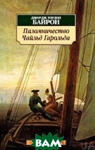 Паломничество Чайльд Гарольда Серия: Азбука-классика  Джон Гордон Байрон купить