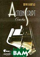 ActionScript. Основы  Бангал Ш. купить