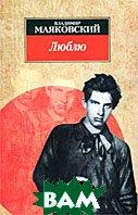 Люблю. Серия `Азбука-классика`  Владимир Маяковский  купить