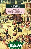 Хроника времен Карла IX . Серия `Азбука-классика`  Проспер Мериме  купить