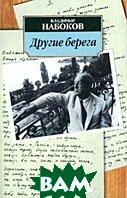 Другие берега. Серия `Азбука-классика`  Владимир Набоков  купить