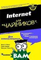 Internet для `чайников`, 8-е издание  Джон Р. Левин, Кэрол Бароди, Маргарет Левин-Янг купить