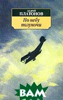 По небу полуночи  Андрей Платонов  купить