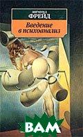 Введение в психоанализ. Серия `Азбука-классика`  Зигмунд Фрейд  купить