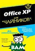 Office XP для `чайников`  Уоллес Вонг  купить