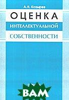Оценка интеллектуальной собственности  Козырев А.Н. купить