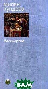 Бессмертие. Серия: Bibliotheca stylorum  Милан Кундера  купить