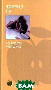 Во власти женщины. Серия: Bibliotheca stylorum  Эрленд Лу  купить