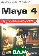 Maya 4. Учебный курс (+CD)   Гудинг Л., Ламмерс Дж.  купить