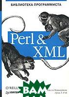 Perl & XML. Библиотека программиста   Рэй Э., Макинтош Дж.  купить