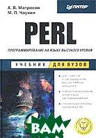 Perl. Программирование на языке высокого уровня: Учебник для вузов   Матросов А. В., Чаунин М. П.  купить