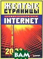 Желтые страницы Internet 2003. Русские ресурсы   купить