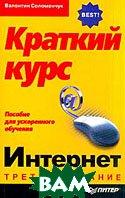 Интернет: краткий курс. 3-е изд.   Соломенчук В. Г.  купить