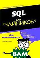 SQL для `чайников`, 4-е изд.  Аллен Г. Тейлор купить