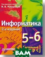 Информатика 5-6 класс. 2-е изд.   Макарова Н. В.  купить