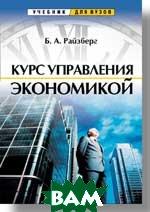 Курс управления экономикой: Учебник для вузов  Райзберг Б. А.  купить