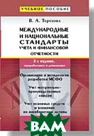 Международные и национальные стандарты учета и финансовой отчетности   Терехова В. А. купить