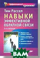 Навыки эффективной обратной связи. 2-е изд.  Рассел Т.  купить