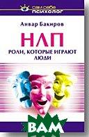 НЛП: роли, которые играют люди   Бакиров А.  купить