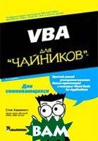 VBA для `чайников` 3-е издание  Каммингс Ст. купить