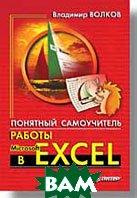 Понятный самоучитель работы в Excel   Волков В. Б.  купить
