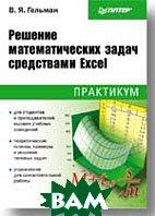 Решение математических задач средствами Excel. Практикум   Гельман В. Я. купить