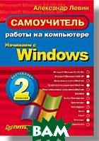 Самоучитель работы на компьютере. Начинаем с Windows. 2-е издание.  Левин А. Ш. купить