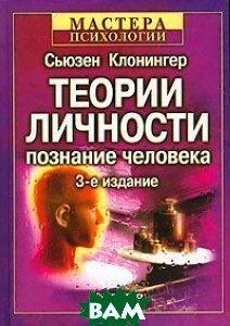 Теории личности: познание человека. 3-е изд.   Клонингер С. купить