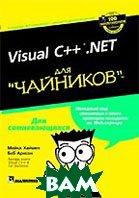 Visual C++.NET для `чайников`   Майкл Хаймен, Боб Арнсон купить