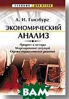Экономический анализ: Учебник для вузов   Гинзбург А. И.  купить